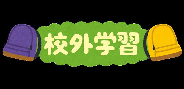 「校外学習」のイラスト文字