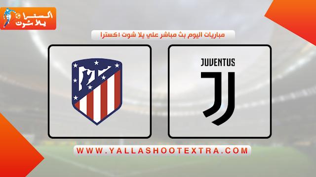 مباراة يوفنتوس و اتليتكو مدريد 26-11-2019 في دوري ابطال اوروبا