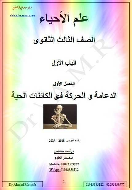 مذكرة شرح ومراجعة الأحياء للصف الثالث الثانوي 2019   د . أحمد مصطفى