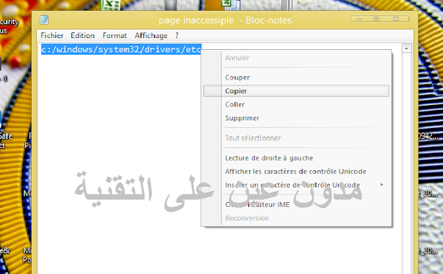 الحل النهائي لمشكلة Ce site est inaccessible