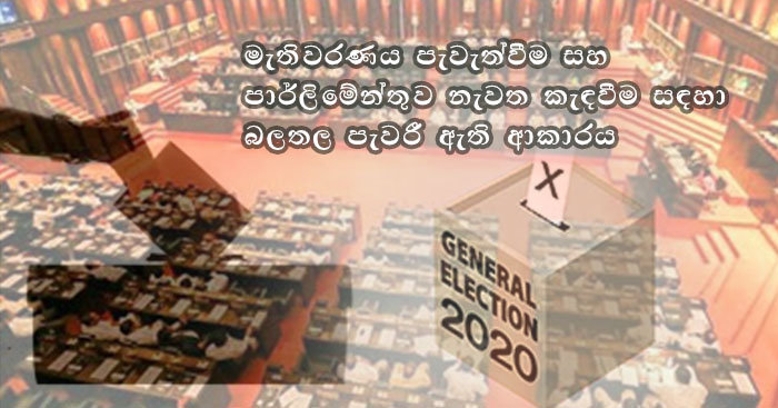 gossip lanka news about election