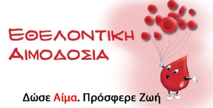 Εθελοντική αιμοδοσία από το Σύλλογο Οικογένειας και Φίλων του ΚΕΘΕΑ ΕΞΟΔΟΣ στη Λάρισα