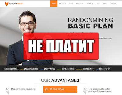 Скриншоты выплат с хайпа random-mining.com