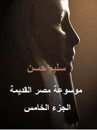 كتاب موسوعة مصر القديمة الجزء الخامس