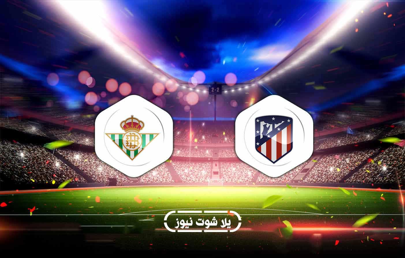 ملخص مباراة اتليتكو مدريد 2-0 ريال بيتيس بتاريخ 2020-10-25 الدوري الاسباني
