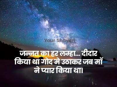 Best Mother Shayari In Hindi