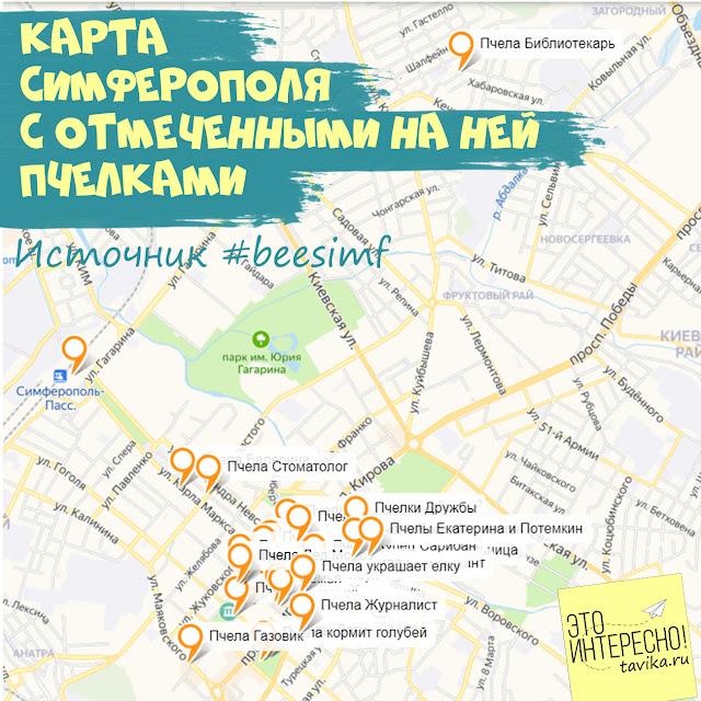 карта расположения симферопольских пчел