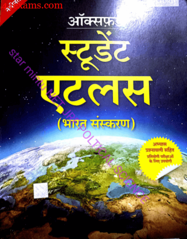Oxford-Student-Atlas-India-Edition-For-All-Competitive-Exam-Hindi-PDF-Book