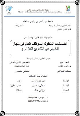 مذكرة ماستر: الضمانات المكفولة للموظف العام في مجال التأديبي في التشريع الجزائري PDF