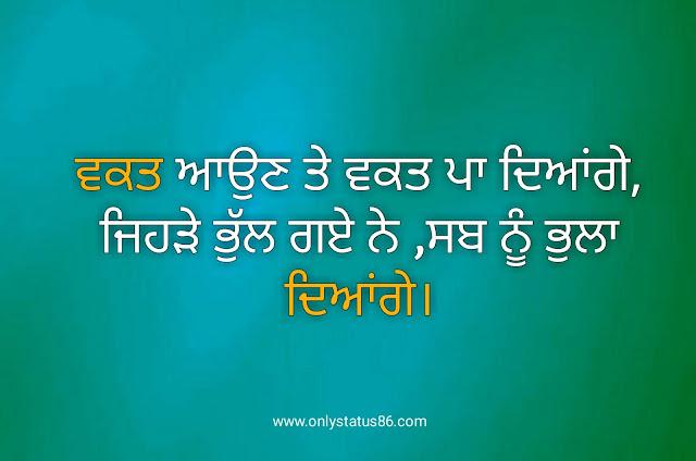 attitude quotes in punjabi