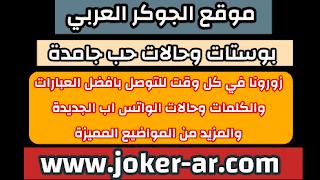 Statut fb بوستات وحالات حب جامدة بالعربية للنسخ 2021 - الجوكر العربي