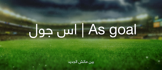 as goal