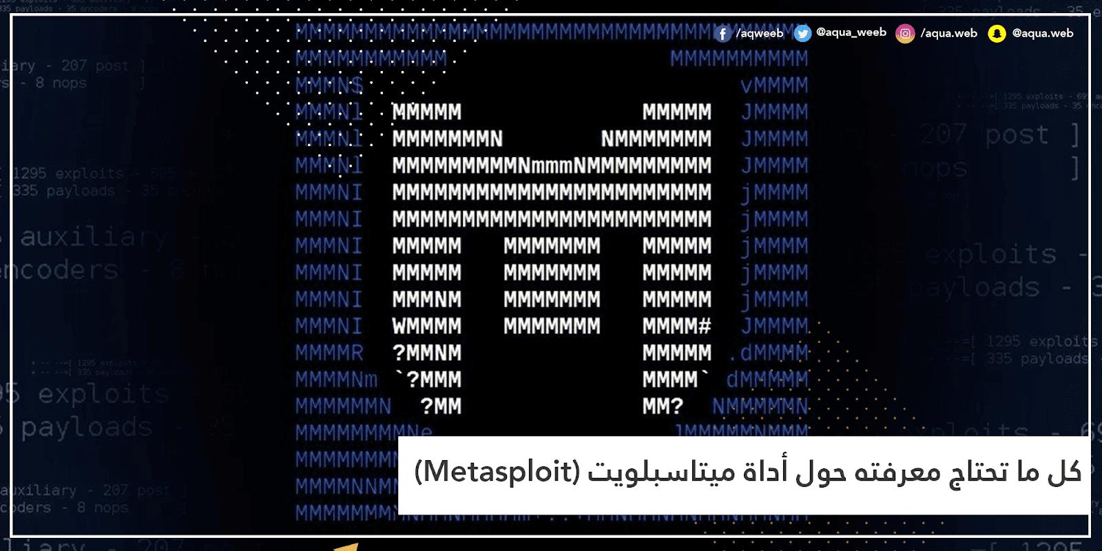 كل ما تحتاج معرفته حول أداة ميتاسبلويت (Metasploit)