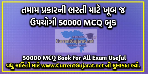 50000 Most Imp Questions And Answers In Single Pdf