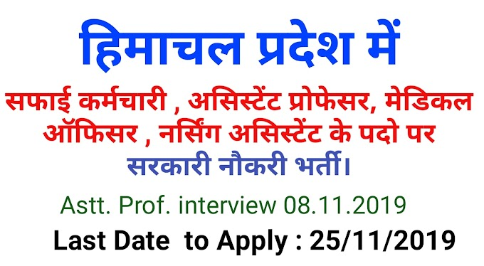Himachal Pradesh Recruitment 2019 of posts of Safai Karmachari, Assistant Professor, Medical Officer, Nursing Assistant Apply now.