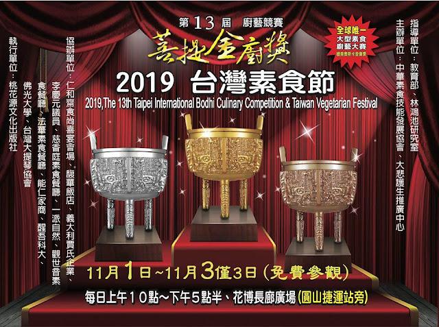 2019 台灣素食節展覽為期三天108/11/01-108/11/3、餐館優惠活動11/1-11/7