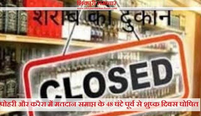 पोहरी और करैरा में मतदान समाप्त के 48 घंटे पूर्व से शुष्क दिवस घोषित - Shivpuri News