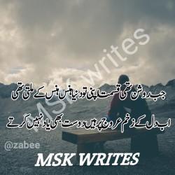 Urdu Sad Poetry Pics