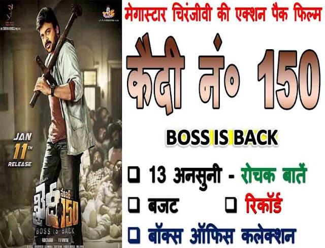 Khaidi No 150 Unknown Facts In Hindi: कैदी नं० 150 फिल्म से जुड़ी 13 अनसुनी और रोचक बातें