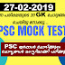 JUNIOR INSTRUCTOR -FOOD BEVERAGES -INDUSTRIAL TRAINING CAT NO 368- 2017 - Question and Answers - Click Here For GK mock Test