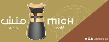 أسعار منيو وعنوان وفروع ورقم متش كافيه Mich Cafe