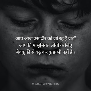 Inspirational Life Quotes In Hindi
