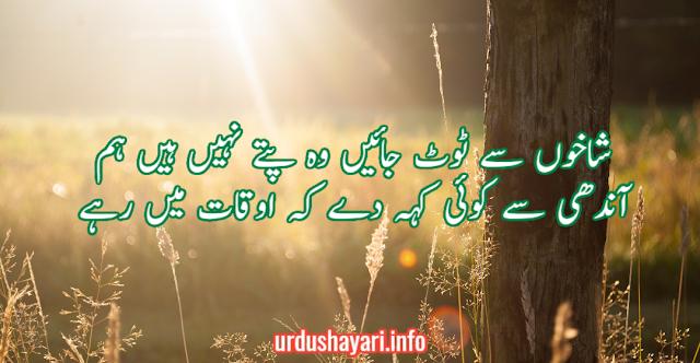 urdu Motivational shayari - 2 lines motivational quotes image