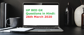 UP BED GK Questions in Hindi: 26th March 2020