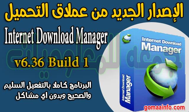 إصدار جديد من عملاق التحميل  Internet Download Manager v6.36 Build 1