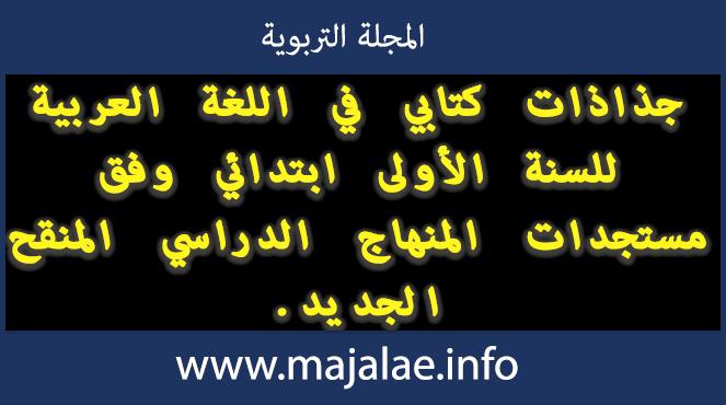 جذاذات كتابي في اللغة العربية للسنة الأولى ابتدائي وفق مستجدات المنهاج الدراسي المنقح الجديد