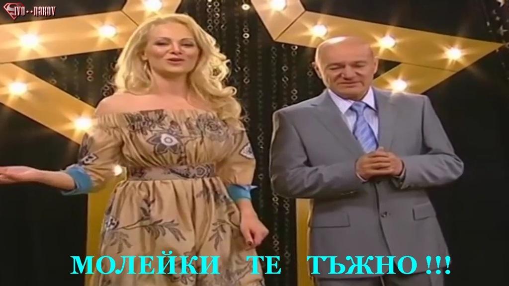 Илда и Шабан Шаулич - Не се оглеждай, дъще