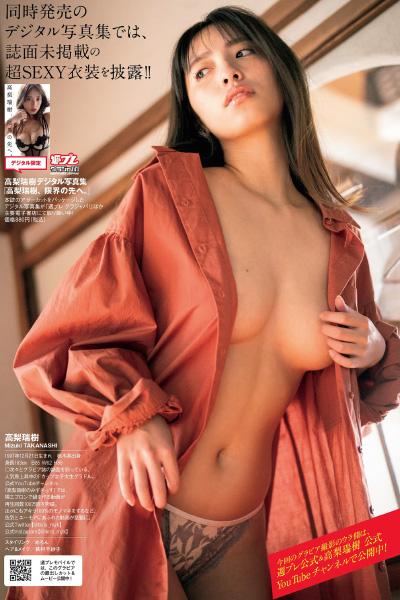 Mizuki Takanashi 高梨瑞樹, Weekly Playboy 2021 No.09 (週刊プレイボーイ 2021年9号)