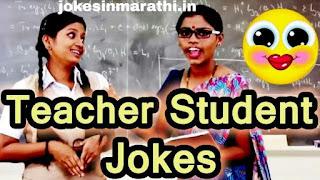 Latest teacher students jokes in marathi | शिक्षक आणि विद्यार्थी विनोद |