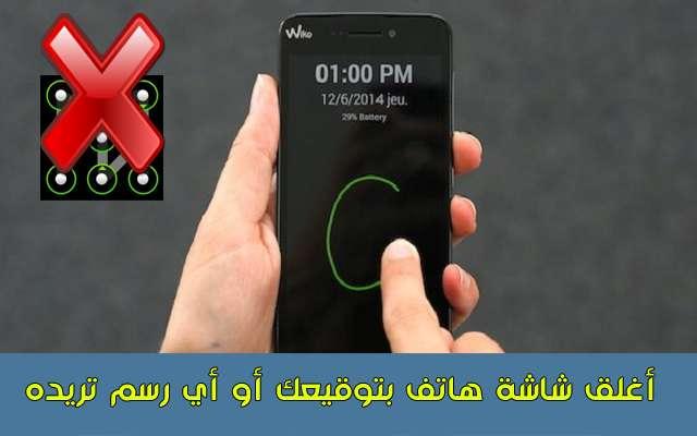 اقفل هاتفك بطريقة مدهشة تصعب التخمين عليها و بدون النمط او الـ PIN !
