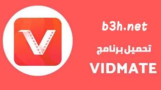 تحميل Vidmate