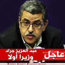 السيرة الذاتية عبد العزيز جراد الوزير الاول الجديد،جراد cv،من هو عبد العزيز جراد