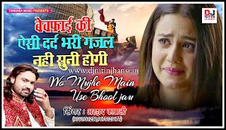 Wo Mujhe Main Use Bhool Jau (Bewafai Ghazal) (Arshad Kamli) (Remix) Dj Prince Mauranipur Mp3 Song Download