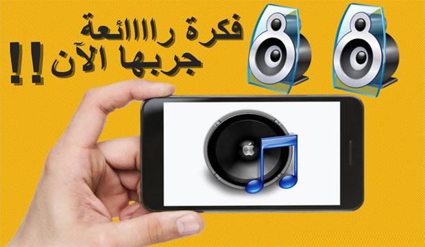 إستخدم هاتفك أو جهاز اللوحي كمكبر للصوت لجهاز الكمبيوتر عن طريق الوايرليس