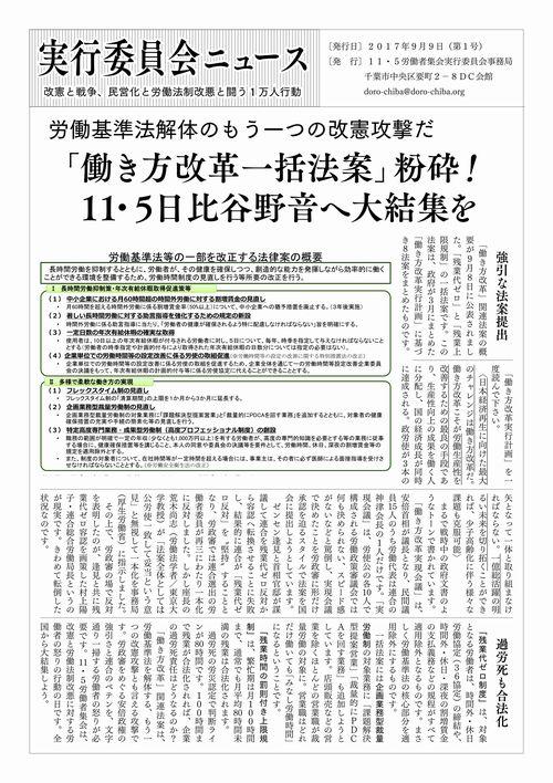 http://www.doro-chiba.org/pdf/0171105ji1.pdf