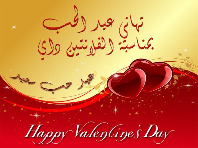تهاني عيد الحب بمناسبة الفلانتين داي 2021