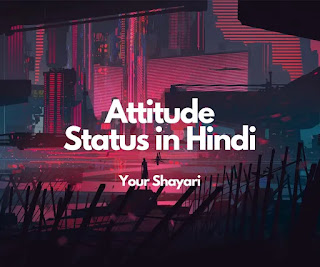 Attitude Status In Hindi For Facebook And Whatsapp