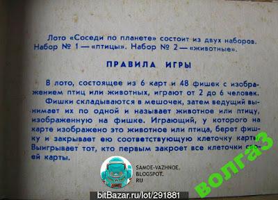 Лото Соседи по планете игра СССР Ярославский химический завод Луч.