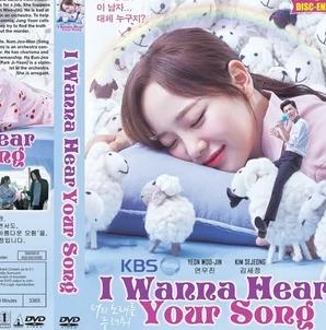Download drama korea I Wanna Hear Your Song