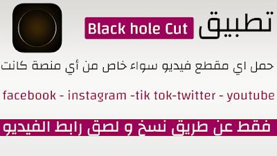 Black Hole Cut