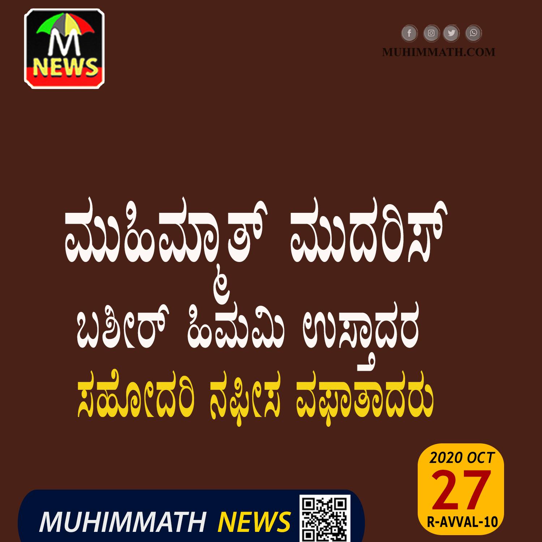ಮುಹಿಮ್ಮಾತ್ ಮುದರ್ರಿಸ್ ಬಶೀರ್ ಹಿಮಮಿ ಉಸ್ತಾದರ ಸಹೋದರಿ ನಫೀಸ ವಫಾತಾದರು