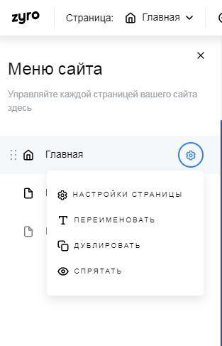 меню сайта zyro