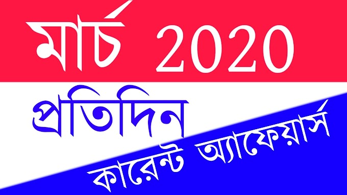 25 March Bengali Current affairs