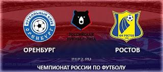 Ростов – Оренбург смотреть онлайн бесплатно 13 июля 2019 прямая трансляция в 21:30 МСК.