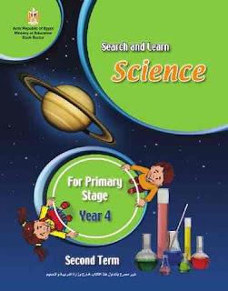 تحميل كتاب العلوم باللغة الانجليزية للصف الرابع الابتدائى 2017 الترم الثانى