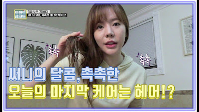 SNSD Sunny Trend Record Episode 4